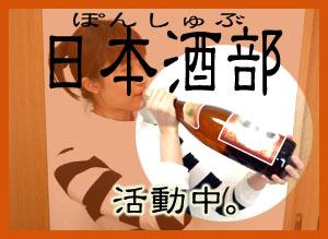 ponshubu-katudouchuu1.jpg